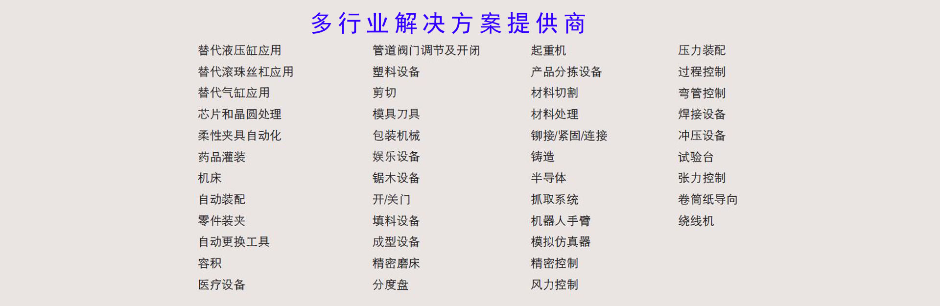 伺服电动缸fei标定zhi服务