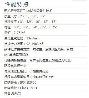 微xing伺服电动缸